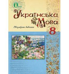Підручник Українська мова 8 клас Тихоша В. І.