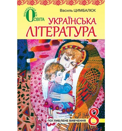 Підручник Українська література (для поглиб. вивч.) 8 клас Цимбалюк В. І.