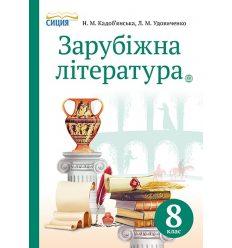 Підручник Зарубіжна література 8 клас Кадоб'янська Н.М.