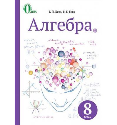 Підручник Алгебра 8 клас Бевз Г. П.