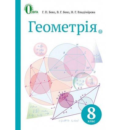 Підручник Геометрія 8 клас Бевз Г. П.