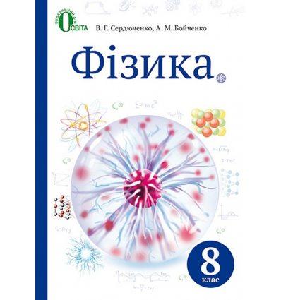 Підручник Фізика 8 клас Сердюченко В. Г.
