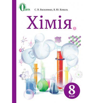 Підручник Хімія 8 клас Василенко С.В.