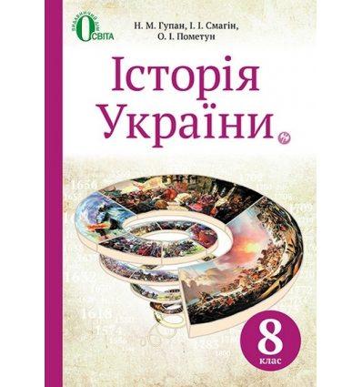 Підручник Історія України 8 клас Гупан Н.М.