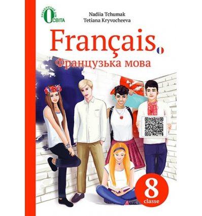 Підручник Французька мова 8 клас Чумак Н. П.