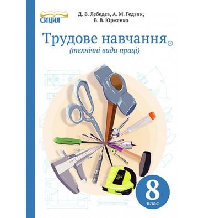 Підручник Трудове навчання 8 клас Лебедєв Д.В.