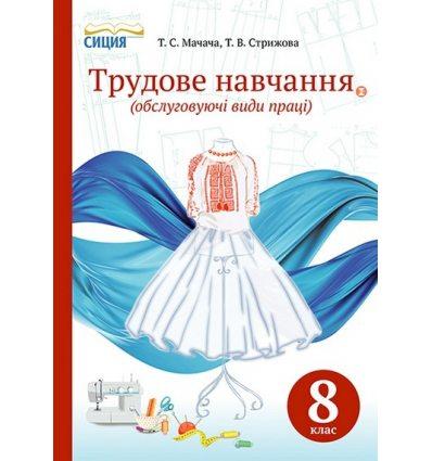 Підручник Трудове навчання 8 клас Мачача Т.С.