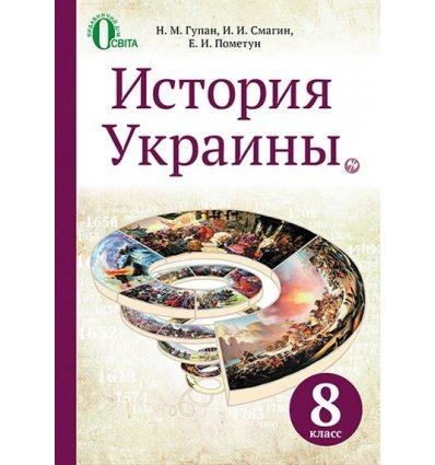 Учебник История Украины 8 класс Гупан Н.М.