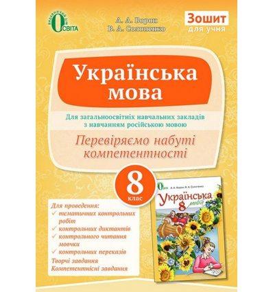Зошит для учня Українська мова (для рос.шк.)  8 клас Ворон А. А.