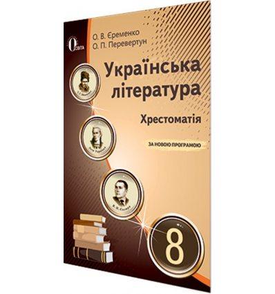 Хрестоматія Українська література 8 клас Єременко О.В.
