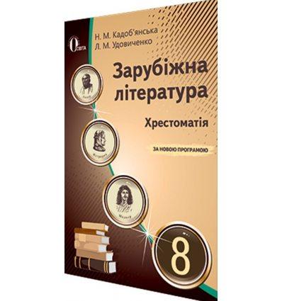 Хрестоматія Зарубіжна література 8 клас Кадоб'янська Н.М.