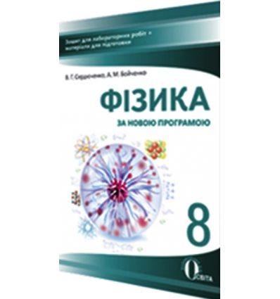 Зошит для лабораторних робіт Фізика 8 клас Сердюченко В.Г.