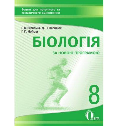 Зошит для поточного та тематичного оцінювання Біологія 8 клас Ягенська Г.В.