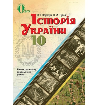 Підручник Історія України (стандарт, академ. рівень) 10 клас Пометун О. І.