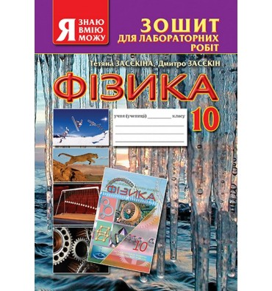 Зошит для лабораторних робіт Фізика 10 клас Засєкіна Т. М.