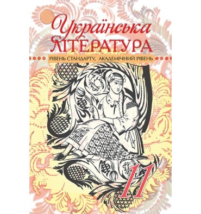 Підручник Українська література (ст., академ. рівень) 11 клас Семенюк Г. Ф.
