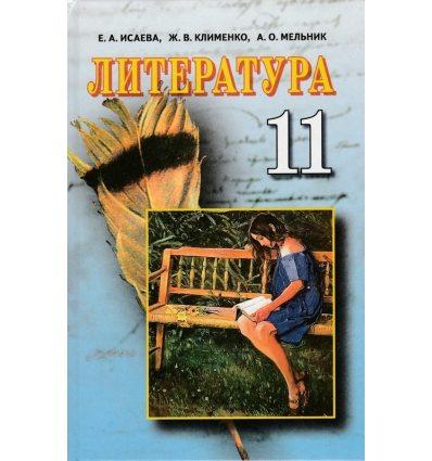Учебник Литература 11 класс Исаева Е.А.