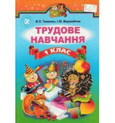 Підручник Трудове навчання 1 клас Тименко В.П.