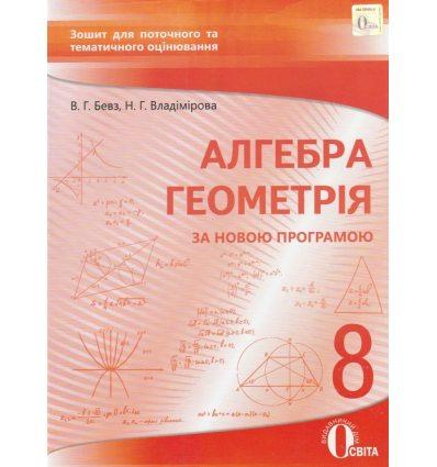 Зошит для поточного та тематичного оцінювання Алгебра Геометрія 8 клас Бевз В. Г.