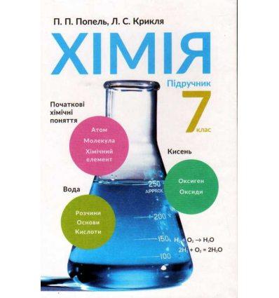 Підручник Хімія 7 клас Попель П., Крикля Л.
