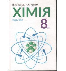 Підручник Хімія 8 клас Попель П., Крикля Л.