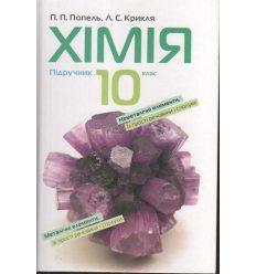 Підручник Хімія 10 клас Попель П., Крикля Л.