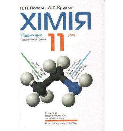 Підручник Хімія 11 клас Попель П., Крикля Л.