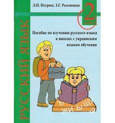Пособие по изучению русского языка (для укр. школ) 2 класс авт. Петрюк, Рысованая, изд. «Торсинг».