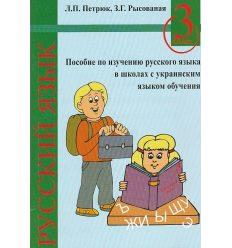 Пособие по изучению русского языка (для укр. школ) 3 класс авт. Петрюк, Рысованая, изд. «Торсинг».