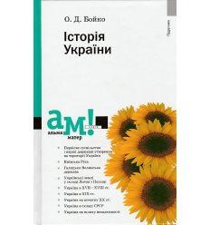 Учебник История Украина 5-11 класс, авт. Бойко, изд. «Академия».