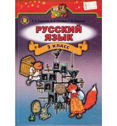 Учебник Русский язык (для укр. шк.) 3 класс Самонова Е.И.