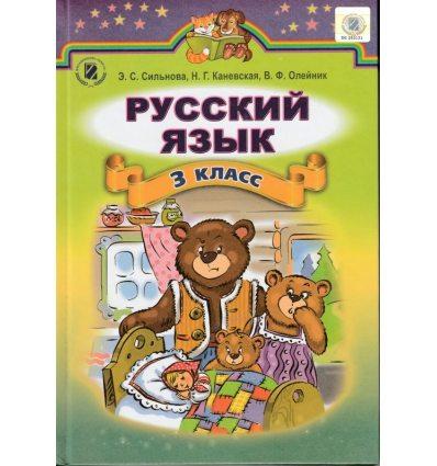 Учебник Русский язык 3 класс Сильнова Э.С.