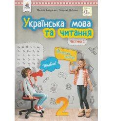 Українська мова та читання 2 клас (Ч. 1) підручник НУШ авт. Вашуленко, Дубовик вид. Освіта
