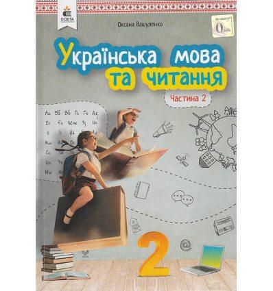 Українська мова та читання 2 клас (Ч. 2) підручник НУШ авт. Вашуленко, Дубовик вид. Освіта