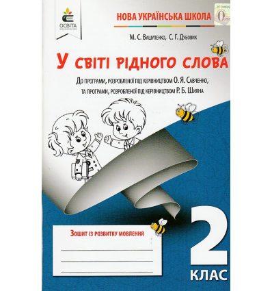 У світі рідного слова 2 кла Робочий зошит з розвитку мовлення НУШ авт. Вашуленко, Дубовик  вид. Освіта