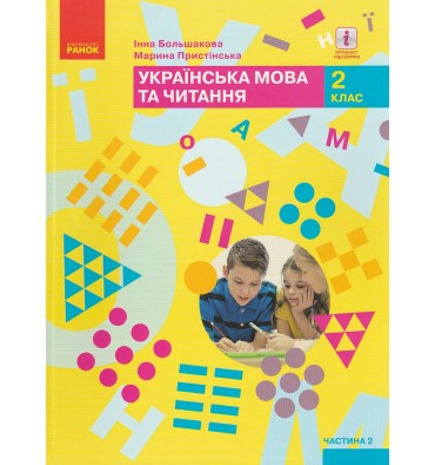 Українська мова та читання 2 клас (Ч. 2) підручник НУШ авт. Большакова, Пристинська вид. Ранок