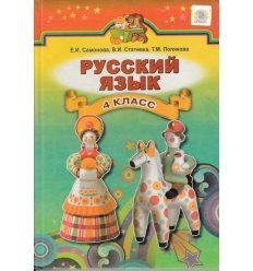 Учебник Русский язык (для укр.шк.) 4 класс Самонова Е.И.