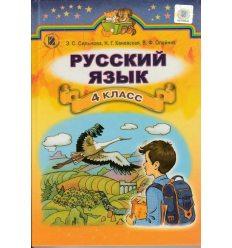 Учебник Руский язык 4 класс Сильнова Э.С.
