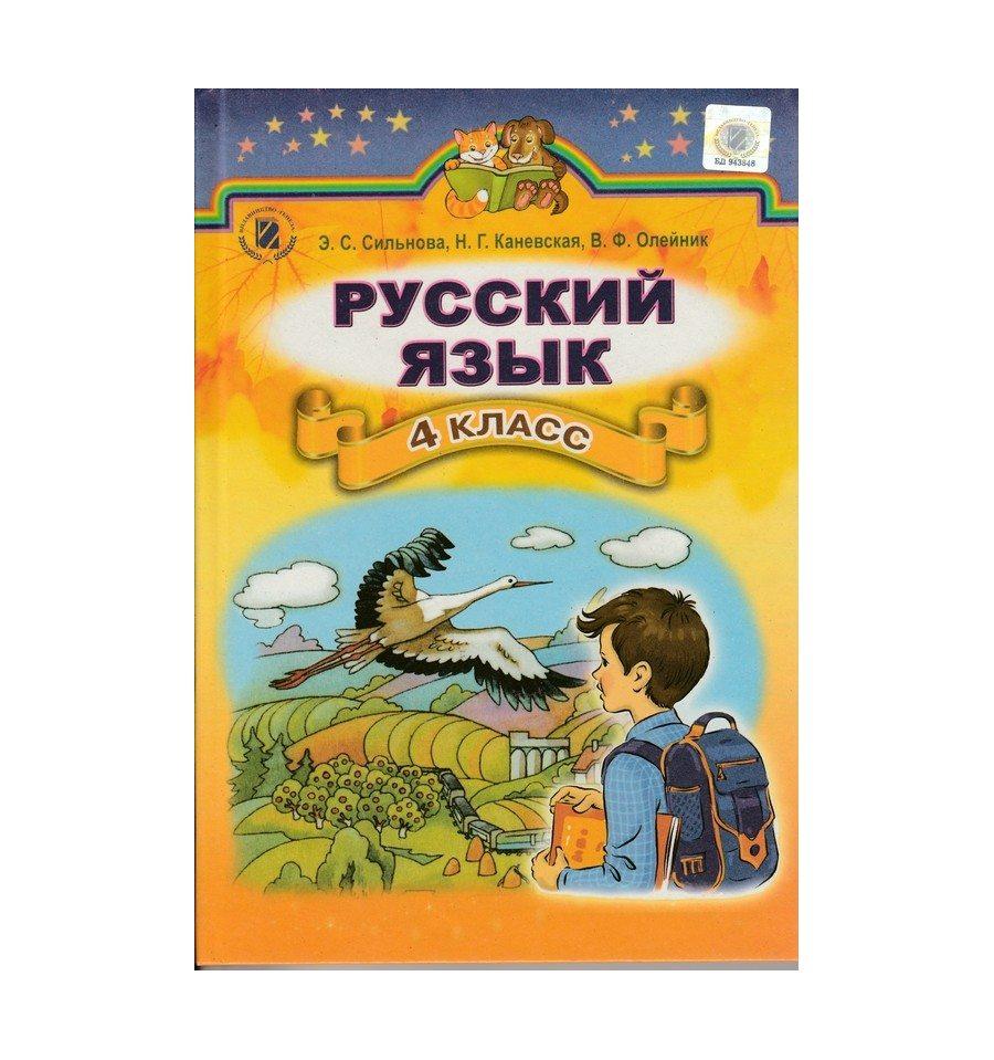 Русский язык 4 класс гдз каневская