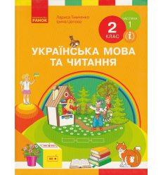 Українська мова та читання 2 клас (Ч. 1) підручник НУШ авт. Тимченко, Цепова вид. Ранок