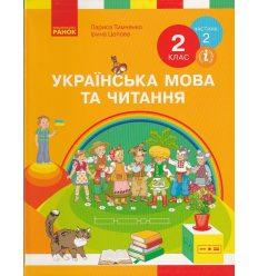 Українська мова та читання 2 клас (Ч. 2) підручник НУШ авт. Тимченко, Цепова вид. Ранок