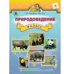 Учебник Природоведение 4 класс Гильберг Т.Г.