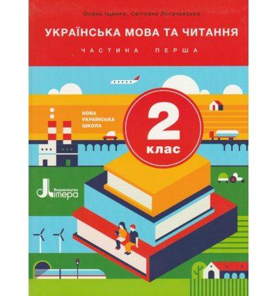 Українська мова та читання 2 клас (Ч. 1) підручник НУШ авт. Іщенко, Логачевська вид. Літера