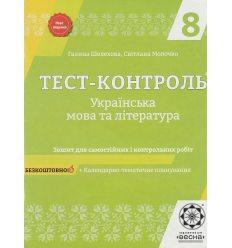 Тест-контроль Українська мова та література 8 клас авт. Шелехова, Молочко вид. «Весна»
