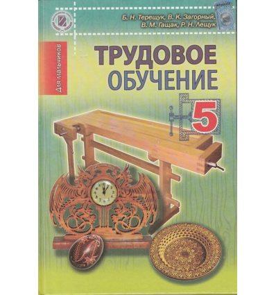 Учебник Трудовое обучение (для мальчиков) 5 класс Терещук Б.Н.