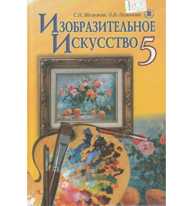 Учебник Изобразительное искусство 5 класс Железняк С.Н.