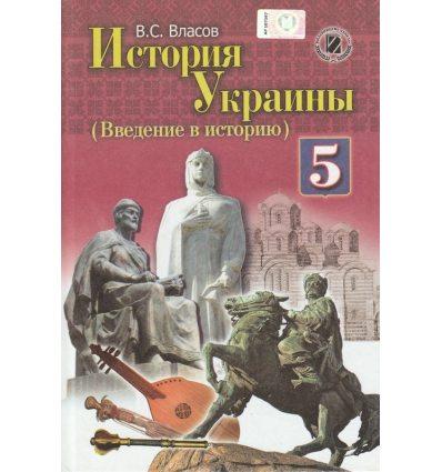 Учебник История Украины 5 класс Власов В.С.