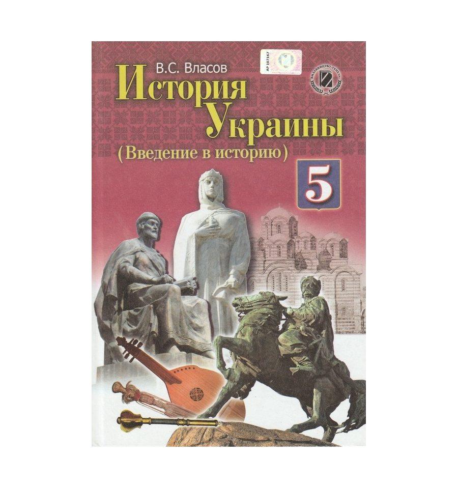 Решебник тетрадь введение в историю украины по истории в власов