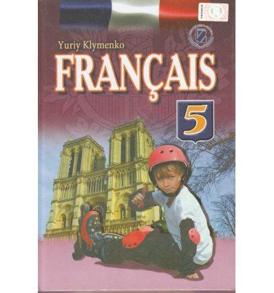 Підручник Французька мова (для спец. шкіл) 5 клас Клименко Ю. М.