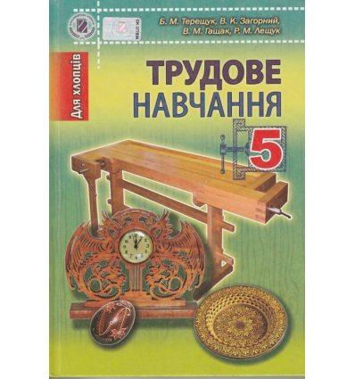 Підручник Трудове навчання (для хлопців) 5 клас Терещук Б. М.